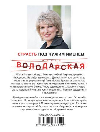Страсть под чужим именем Ольга Володарская
