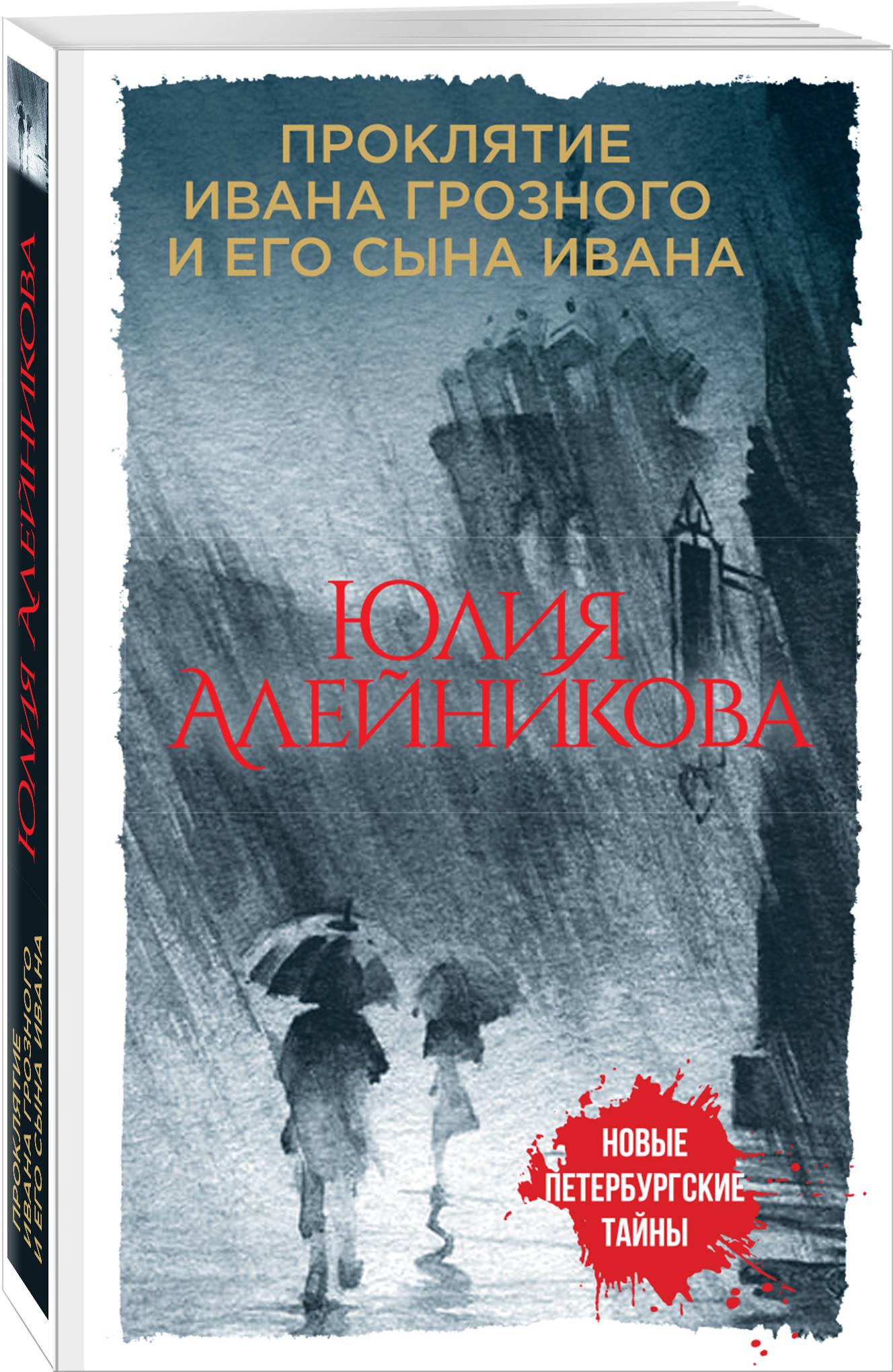 Юлия Алейникова Проклятие Ивана Грозного и его сына Ивана алейникова ю проклятие ивана грозного и его сына ивана