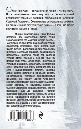 Проклятие Ивана Грозного и его сына Ивана Юлия Алейникова