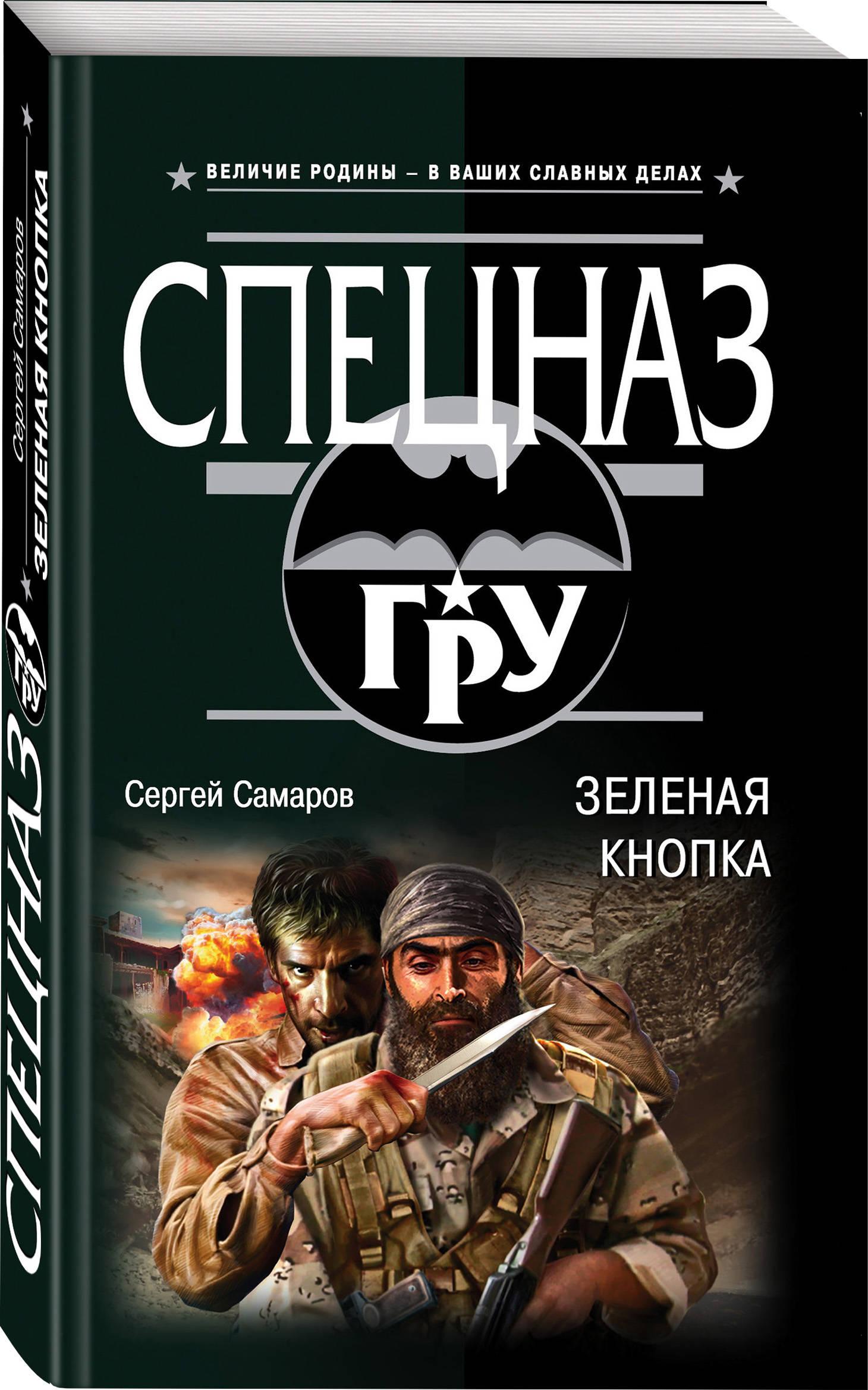 Сергей Самаров Зеленая кнопка