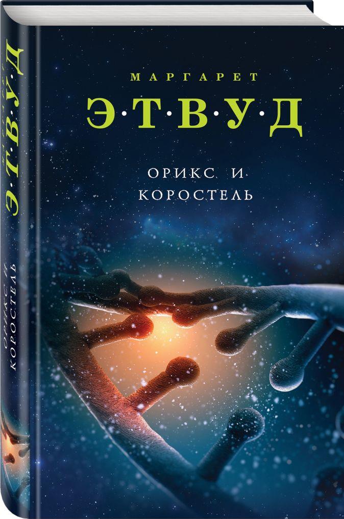 Маргарет Этвуд - Орикс и Коростель обложка книги