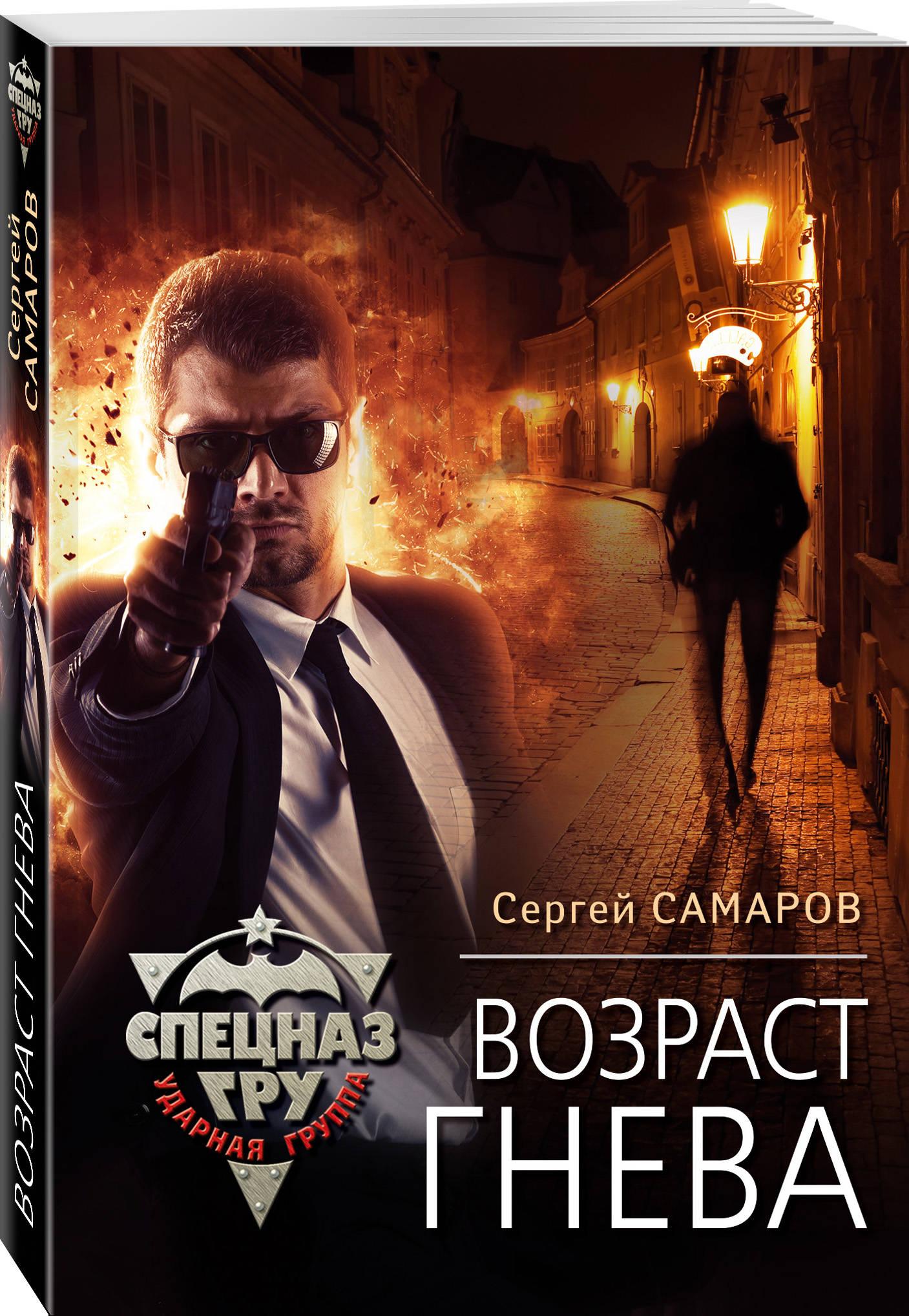 Сергей Самаров Возраст гнева