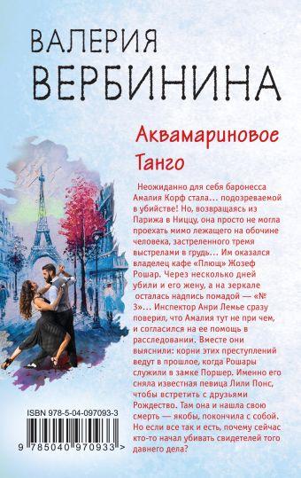 Аквамариновое танго Валерия Вербинина