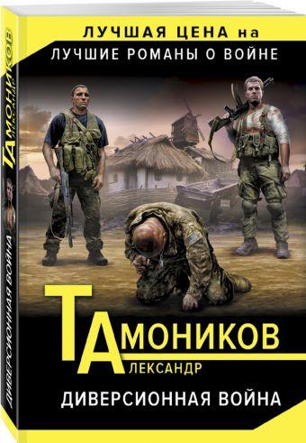 Диверсионная война Александр Тамоников