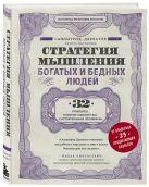 Саидмурод Давлатов - Стратегия мышления богатых и бедных людей' обложка книги