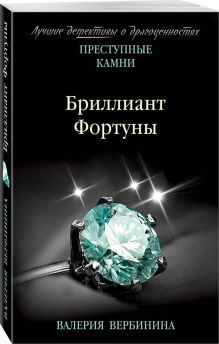 Преступные камни. Лучшие детективы о драгоценностях (обложка)