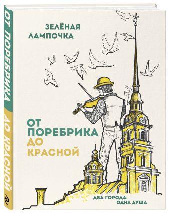 Зелёная Лампочка - От поребрика до Красной. Блокнот (Питер) обложка книги