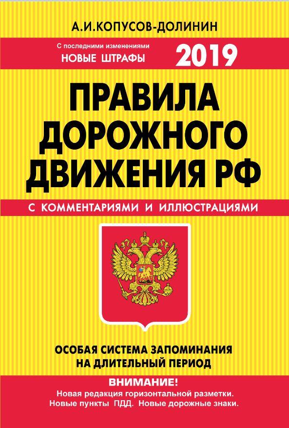 Копусов-Долинин А. - ПДД РФ на 2019 г. с комментариями и иллюстрациями (с последними изменениями и дополнениями) обложка книги