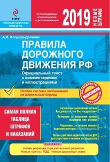 Правила дорожного движения (обложка)