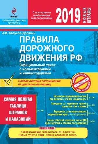 Копусов-Долинин А. - ПДД. Особая система запоминания (с изменениями на 2019 год) обложка книги