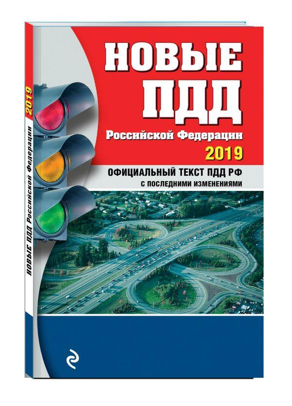 Новые ПДД РФ с изм. на 2019 год
