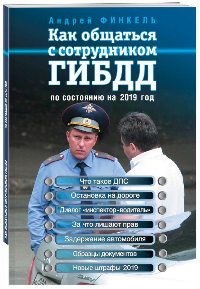 Андрей Финкель - Как общаться с сотрудником ГИБДД (по состоянию на 2019 г.) обложка книги