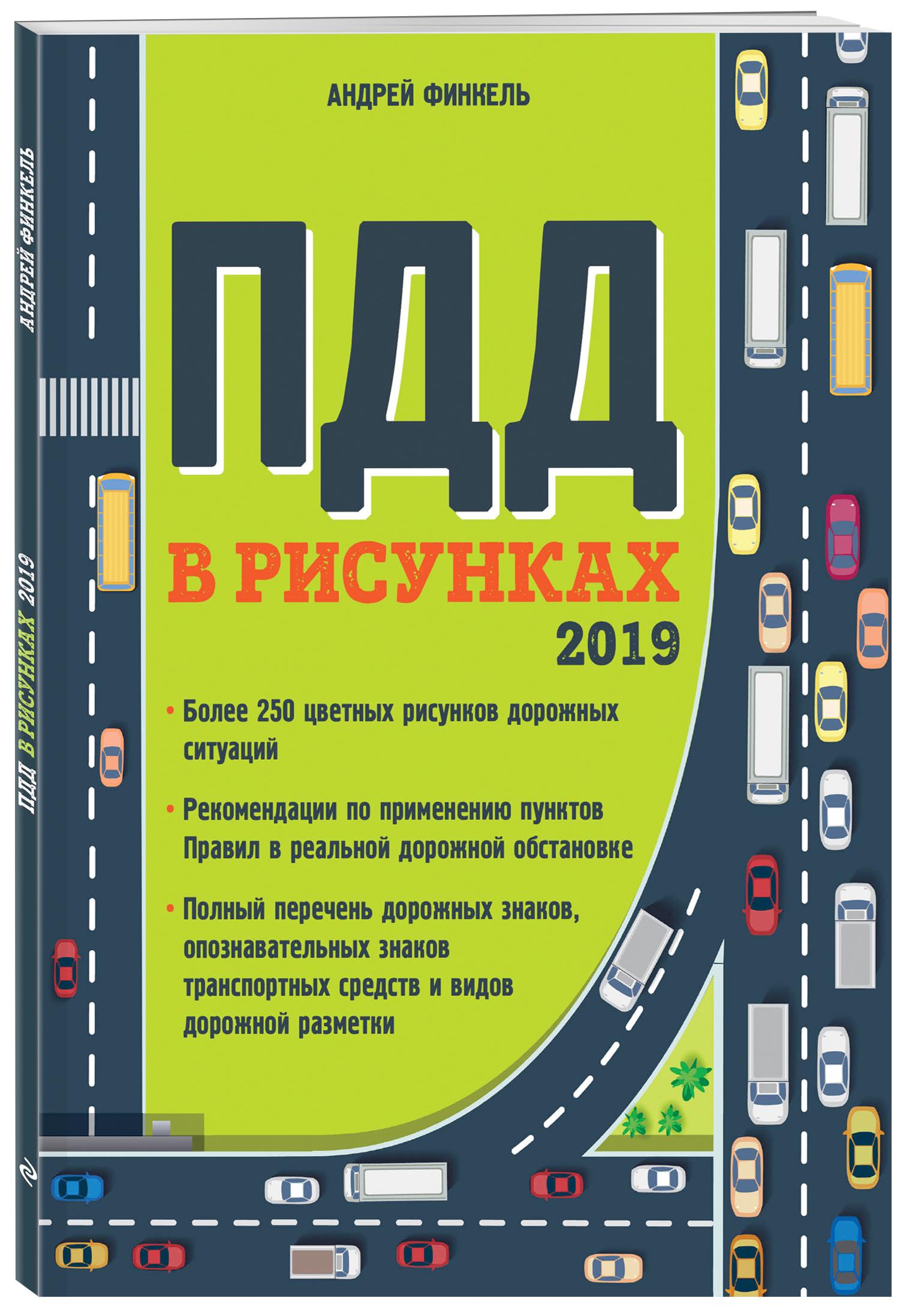 Финкель А.Е. Правила дорожного движения в рисунках (редакция 2019 г.)