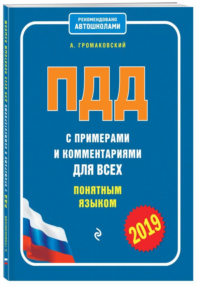 Громаковский А. - ПДД с примерами и комментариями для всех понятным языком (редакция 2019 года) обложка книги