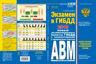 Копусов-Долинин А. - Экзамен в ГИБДД. Категории А, В, M, подкатегории A1. B1 с посл. изм. и доп. на 2019 год обложка книги