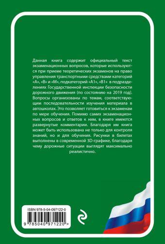 Экзаменационные задачи для подготовки к экзаменам на право управления ТС категории АВM, подкатегории A1, B1 (по состоянию на 2019 г.) Громаковский А.