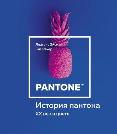 История пантона. XX век в цвете - фото 1