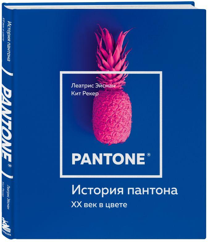 Леатрис Эйсман, Кит Рекер - История пантона. XX век в цвете обложка книги