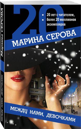 Между нами, девочками Марина Серова