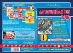 Автошкола 2019 (с последними изменениями и дополнениями)