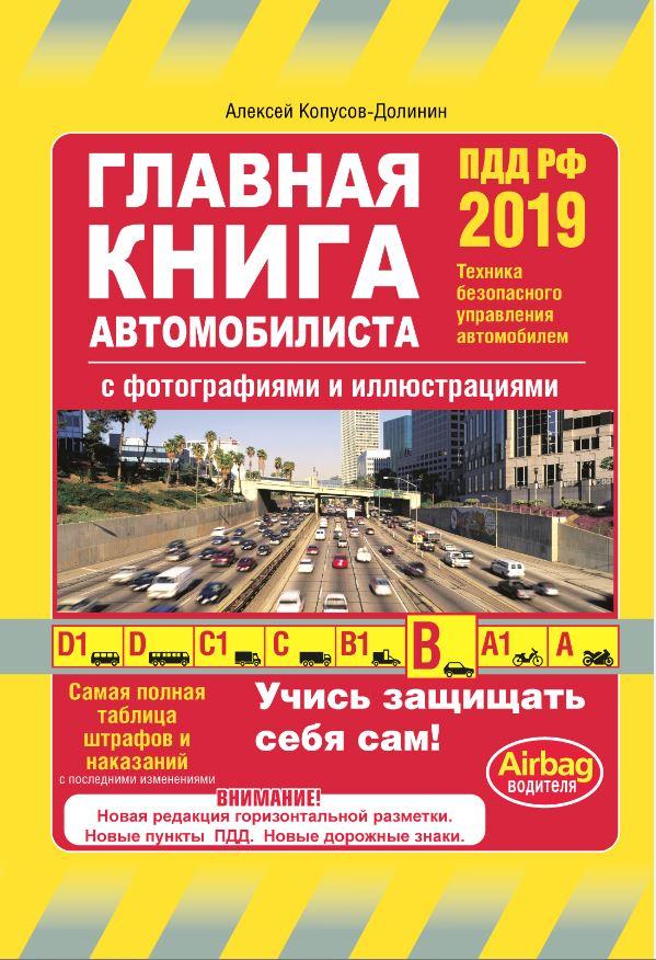 Копусов-Долинин А. - Главная книга автомобилиста 2019 (с последними изменениями и дополнениями) обложка книги