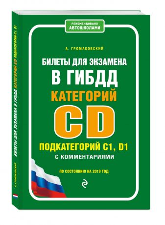 А. Громаковский - Билеты для экзамена в ГИБДД категории C и D, подкатегории C1, D1 с комментариями (по состоянию на 2019 г.) обложка книги
