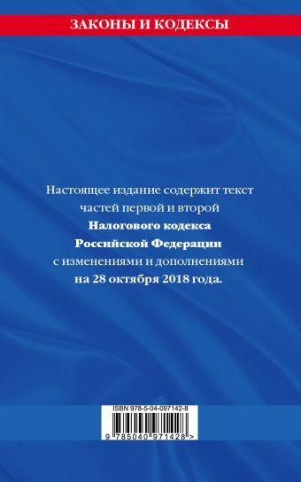 Налоговый кодекс Российской Федерации. Части первая и вторая: текст с посл. изм. и доп. на 28 октября 2018 г.