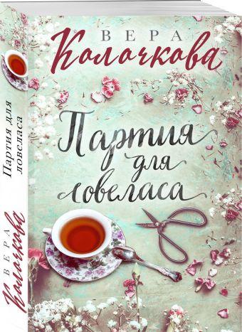 Партия для ловеласа Вера Колочкова