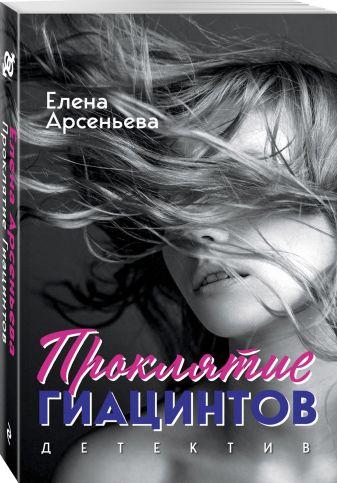 Елена Арсеньева - Проклятие Гиацинтов обложка книги