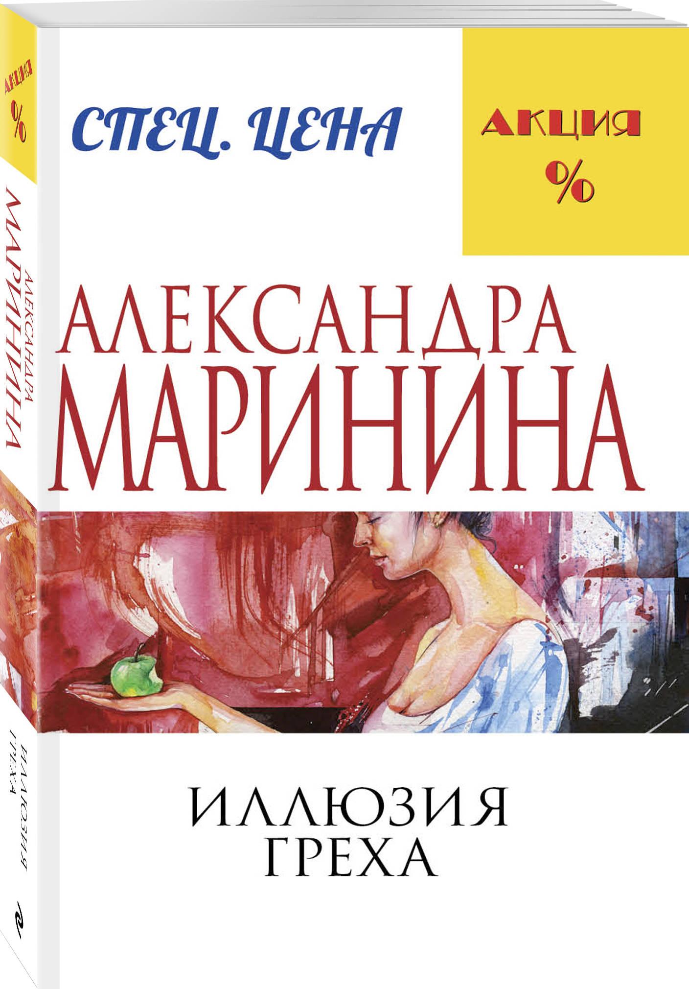 Александра Маринина Иллюзия греха александра маринина иллюзия греха часть 1