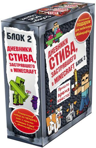 Дневник Стива. Подарочный комплект. Книги 5-8