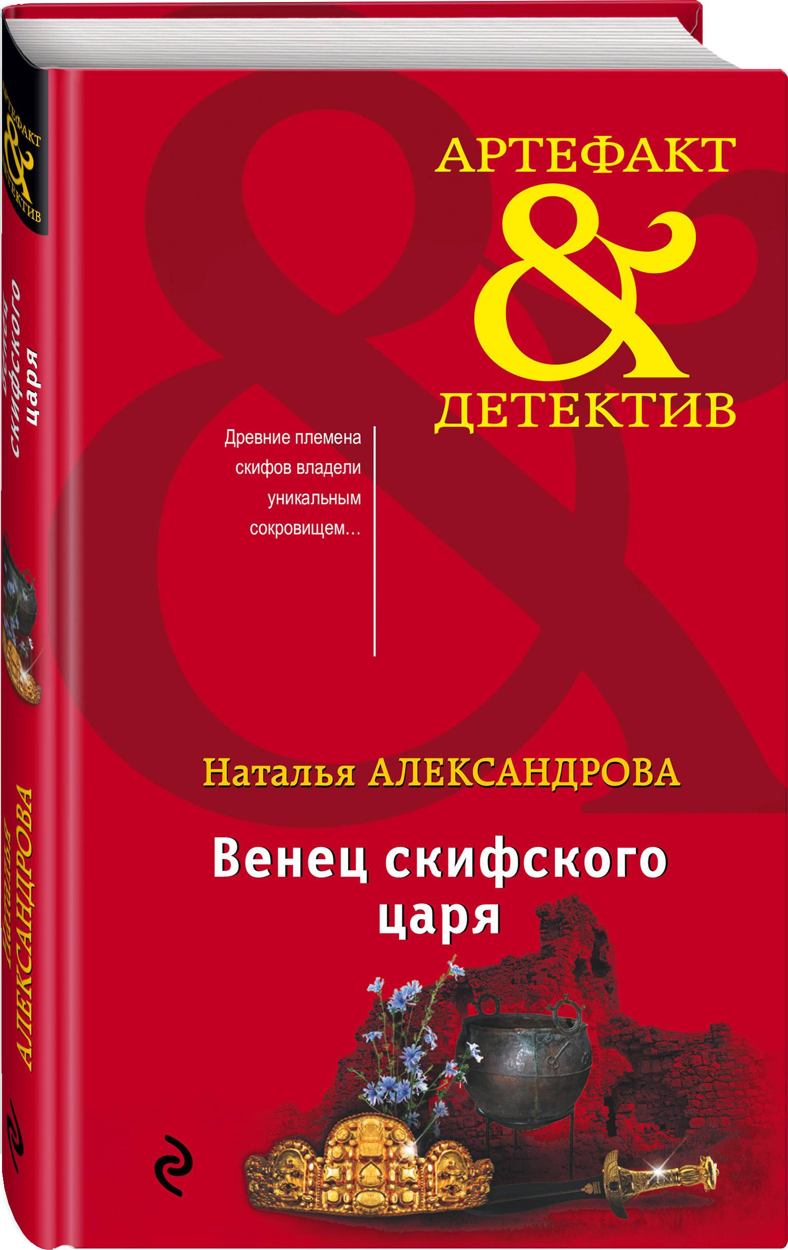 Наталья Александрова Венец скифского царя