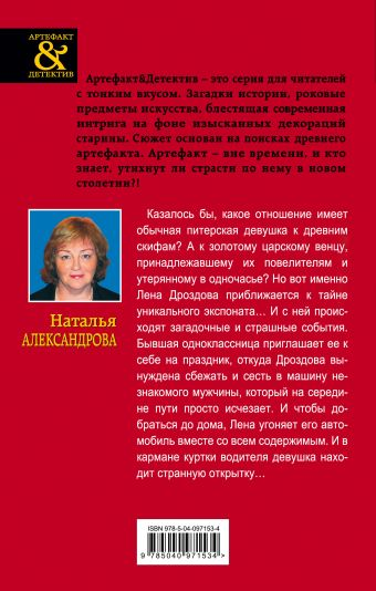 Венец скифского царя Наталья Александрова