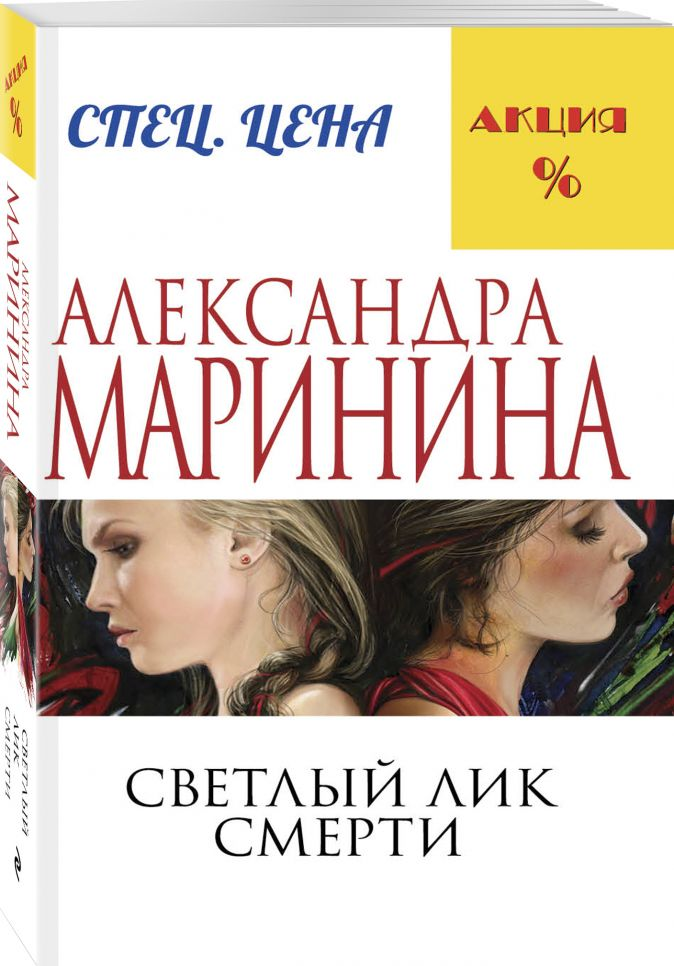 Светлый лик смерти Александра Маринина