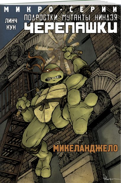 Подростки Мутанты Ниндзя Черепашки, микро-серии, Микеланджело - фото 1