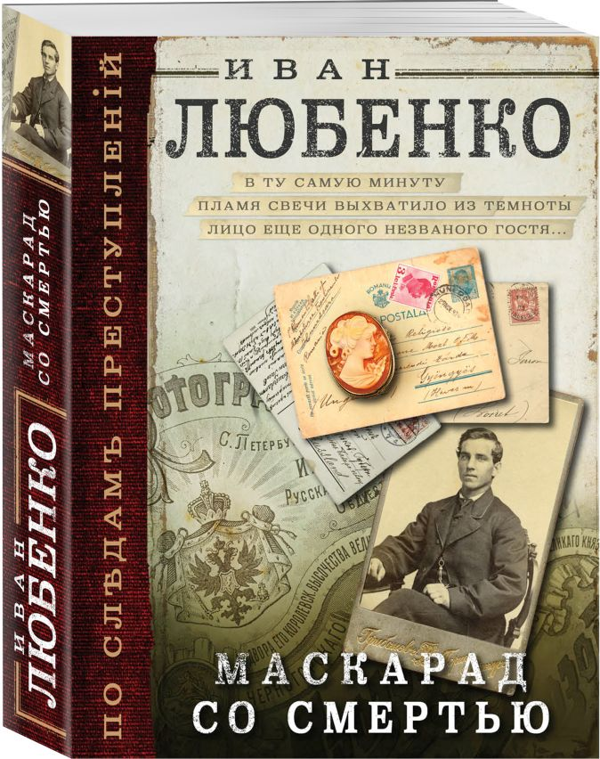 Маскарад со смертью Иван Любенко