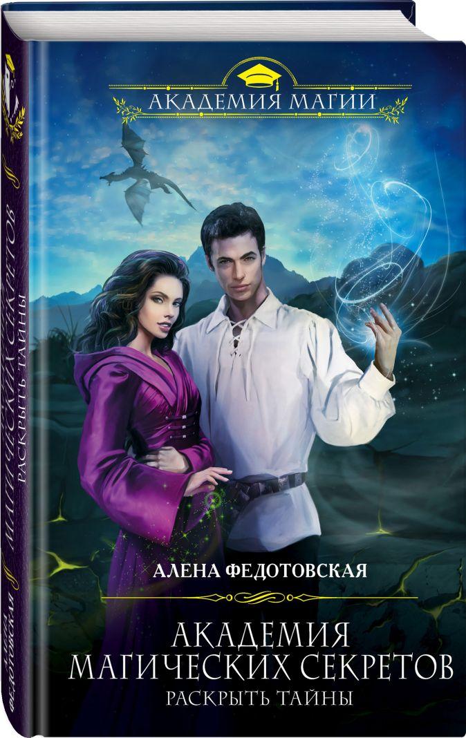 Академия магических секретов. Раскрыть тайны Алена Федотовская