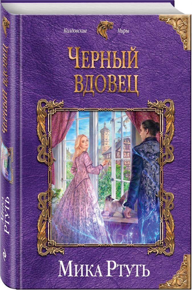Мика Ртуть - Черный вдовец обложка книги