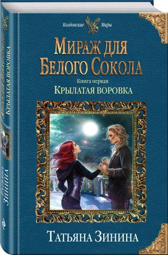 Татьяна Зинина - Мираж для Белого Сокола. Крылатая воровка обложка книги