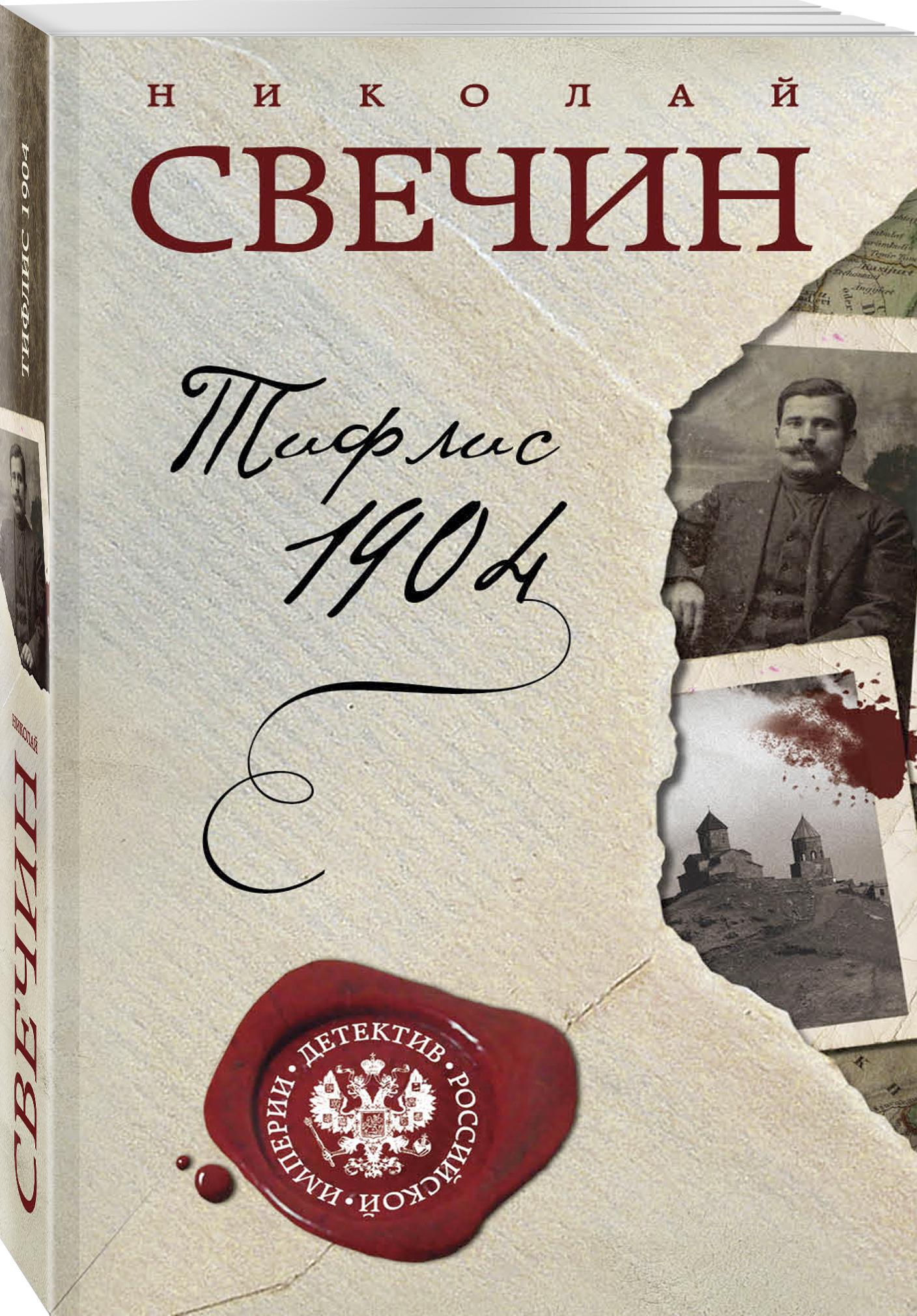 Николай Свечин Тифлис 1904