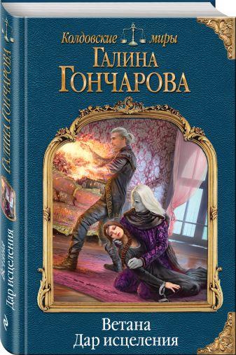 Галина Гончарова - Ветана. Дар исцеления обложка книги