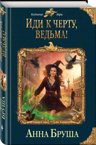 Анна Бруша - Иди к черту, ведьма! обложка книги