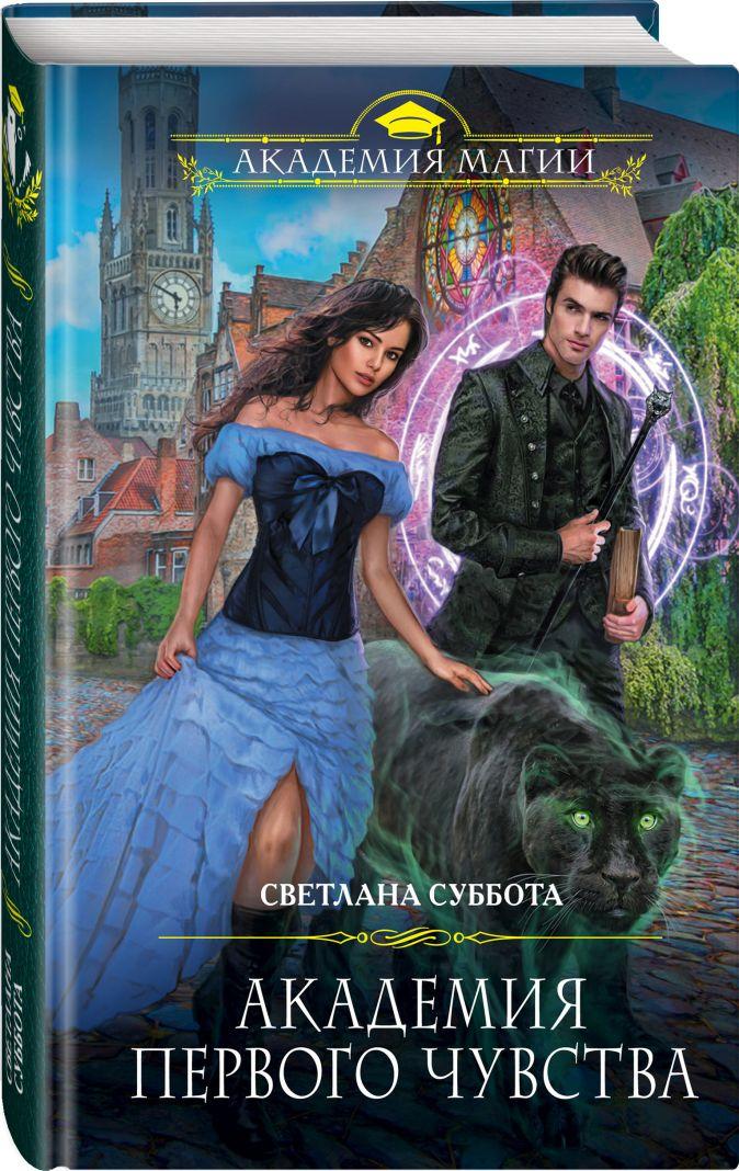 Светлана Суббота - Академия первого чувства обложка книги