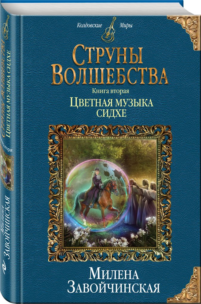 Милена Завойчинская - Струны волшебства. Книга вторая. Цветная музыка сидхе обложка книги