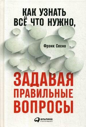 Сесно Ф. - Как узнать всё что нужно, задавая правильные вопросы обложка книги