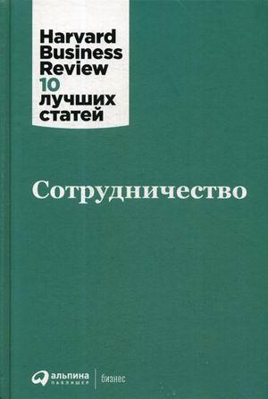 Коллектив авторов (HBR) . Сотрудничество