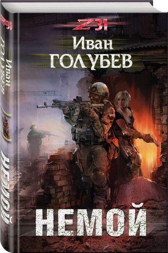 Иван Голубев - Немой обложка книги