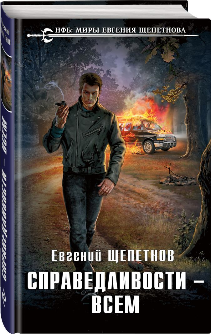 Евгений Щепетнов - Справедливости – всем обложка книги