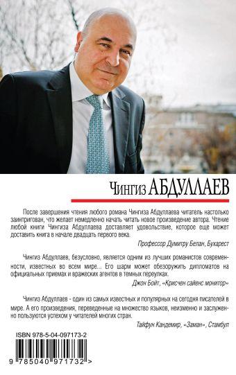 Идеальная мишень Чингиз Абдуллаев