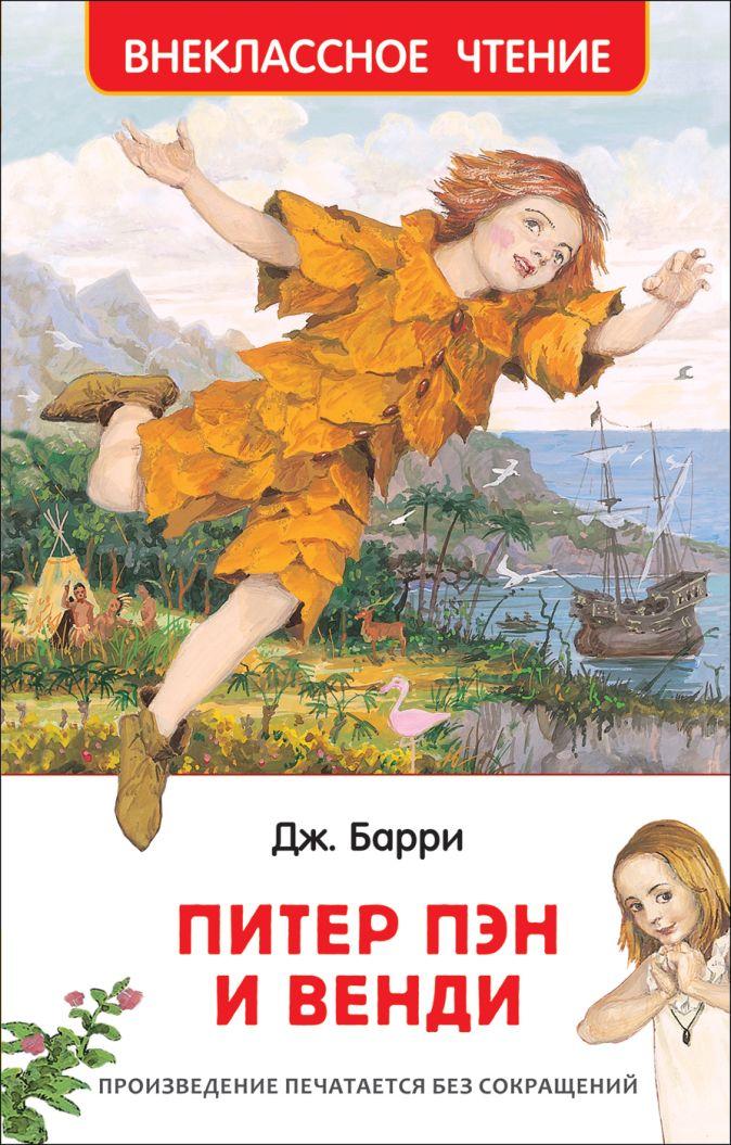 Барри Дж. - Питер Пэн и Венди(ВЧ) обложка книги